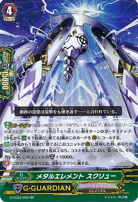 G-FC03-050