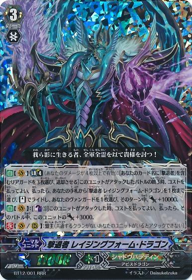 Revenger, Raging Form Dragon | Cardfight!! Vanguard Wiki | FANDOM ...