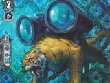 Binoculus Tiger (V Series)