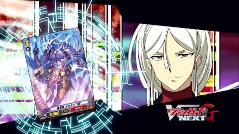 Sub TURN 32 Cardfight!! Vanguard G NEXT Official Animation - Evil Eye Sovereign