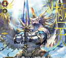 Zeroth Dragon of Zenith Peak, Ultima
