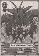 Docking Deletor, Greion (Manga)