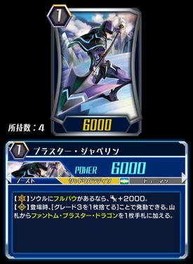 Blaster Javelin (CFZ)