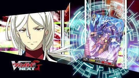 Sub TURN 51 Cardfight!! Vanguard G NEXT Official Animation - Power to Overcome