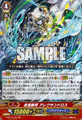 G-BT13-004-GR (Sample)