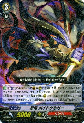 Stealth Dragon, Void Gilga