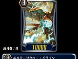 Voltage Claw Dragon (ZERO)