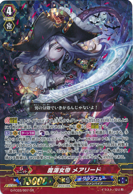 G-FC03-007