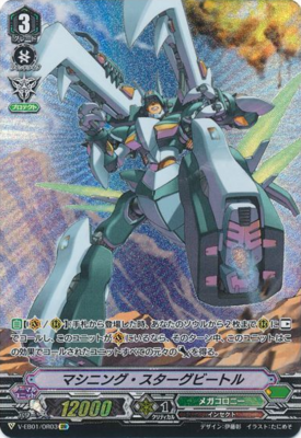 V-EB01-OR03-OR