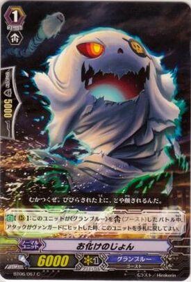 John the Ghost