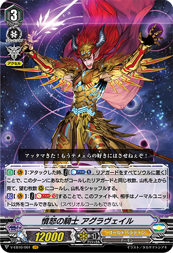 Shadow Paladin V Standard Deck 4 w// Knight of Fighting CARDFIGHT VANGUARD +++