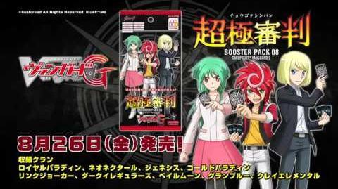 カードファイト!! ヴァンガードG ブースターパック第8弾「超極審判(ちょうごくしんぱん)」TVCM
