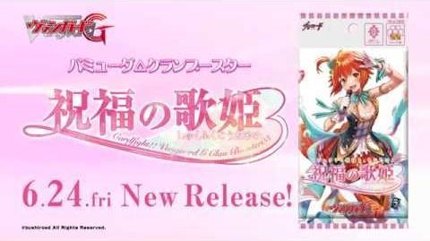 カードファイト!! ヴァンガード クランブースター第3弾「祝福の歌姫」TVCM