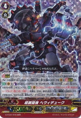 G-FC01-016