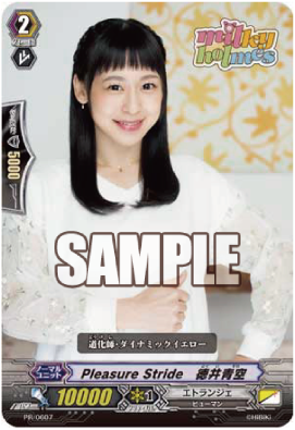 PR-0607 (Sample)