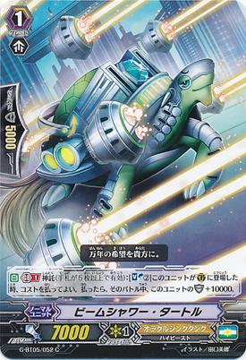 G-BT05-052