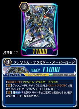 Phantom Blaster Overlord (CFZ)