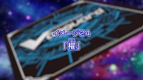 CV-V-Episode24
