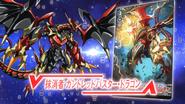 CV-V-EpisodeEndcard-Eradicator, Gauntlet Buster Dragon