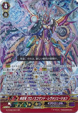 G-FC02-007