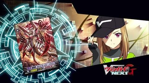Sub TURN 25 Cardfight!! Vanguard G NEXT Official Animation - Chaos of the End