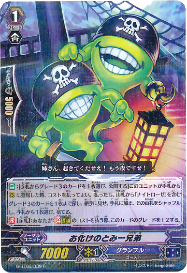 G-CHB03//027EN R TOMMY THE GHOSTIE BROTHERS CARDFIGHT VANGUARD CARD