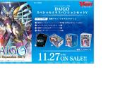 V Special Series 08: DAIGO Special Expansion Set V