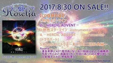 【試聴動画】Roselia 3rd Single カップリング曲「-HEROIC ADVENT-」(8 30発売!!)