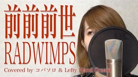 【女性が歌う】前前前世 RADWIMPS『君の名は。』主題歌(Covered by コバソロ & Lefty Hand Cream)歌詞付