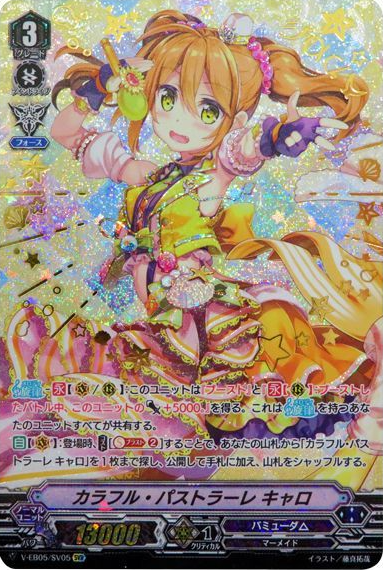 Colorful Pastorale Gift Marker Force Cardight Vanguard Primary Melody Caro
