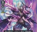 Covert Demonic Dragon, Mandala Lord (V Series)