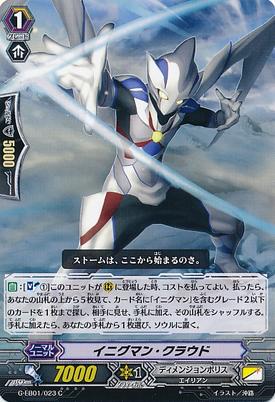 G-EB01-023