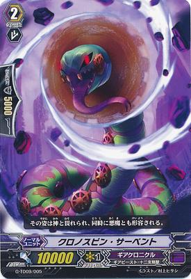 G-TD09-005