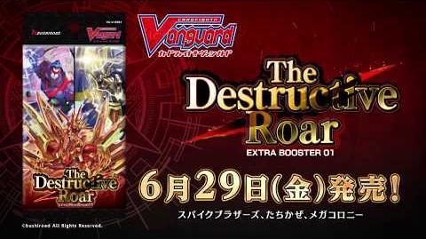 【CM】ヴァンガード エクストラブースター「The Destructive Roar」V-EB01