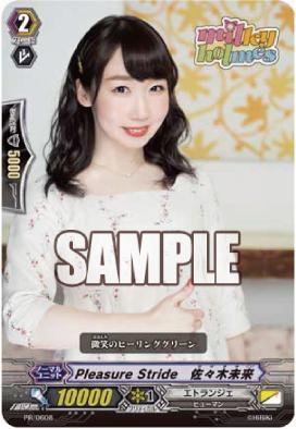 PR-0608 (Sample)