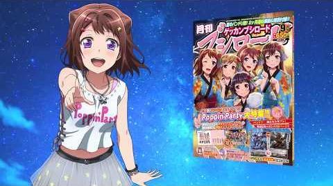 月刊ブシロード9月号は2017年8月8日(火)発売!