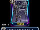 Phantom Blaster Dragon (ZERO)