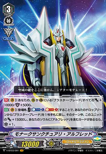 4 of each card of 32 Cardfight! Vanguard V-BT03 Narukami common set