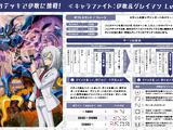 Character Fight: Ibuki & Greion Lv1