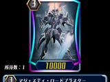 Majesty Lord Blaster (ZERO)