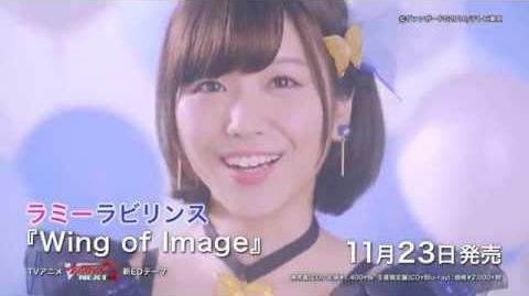 ラミーラビリンス「Wing of Image」Music Video (Short Size)