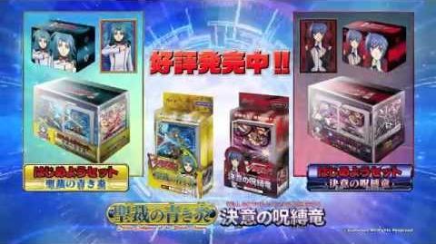 カードファイト!! ヴァンガード 聖裁の青き炎 & 決意の呪縛竜 CM-1412418583
