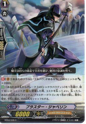 Blaster Javelin