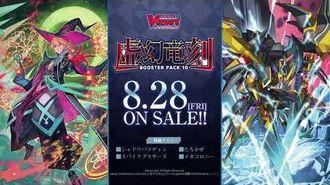 「カードファイト!! ヴァンガード」ブースターパック第10弾「虚幻竜刻」