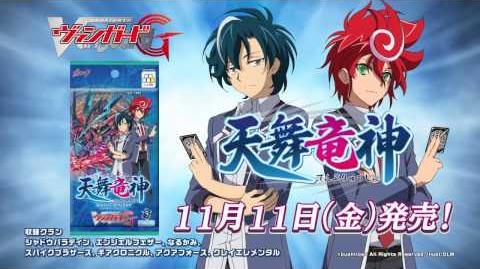 カードファイト!! ヴァンガードG ブースターパック第9弾「天舞竜神(てんぶりゅうじん)」2016年11月11日(金)発売!