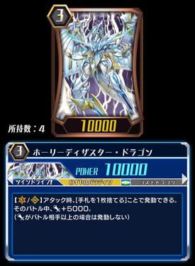 Holy Disaster Dragon (CFZ)
