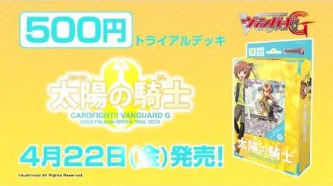 カードファイト!! ヴァンガードG 500円トライアルデッキ「太陽の騎士」 (2016 4 22発売)