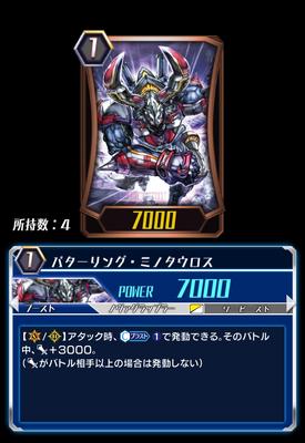 Battering Minotaur (CFZ)