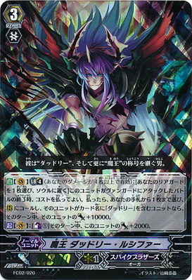 FC02-020