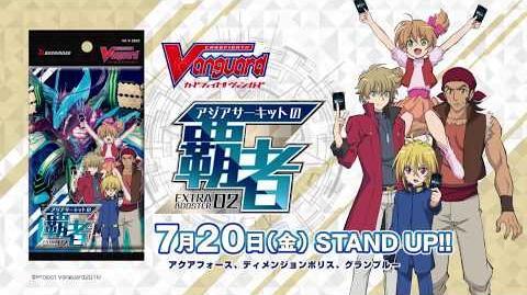 【CM】ヴァンガード エクストラブースター「アジアサーキットの覇者」V-EB02